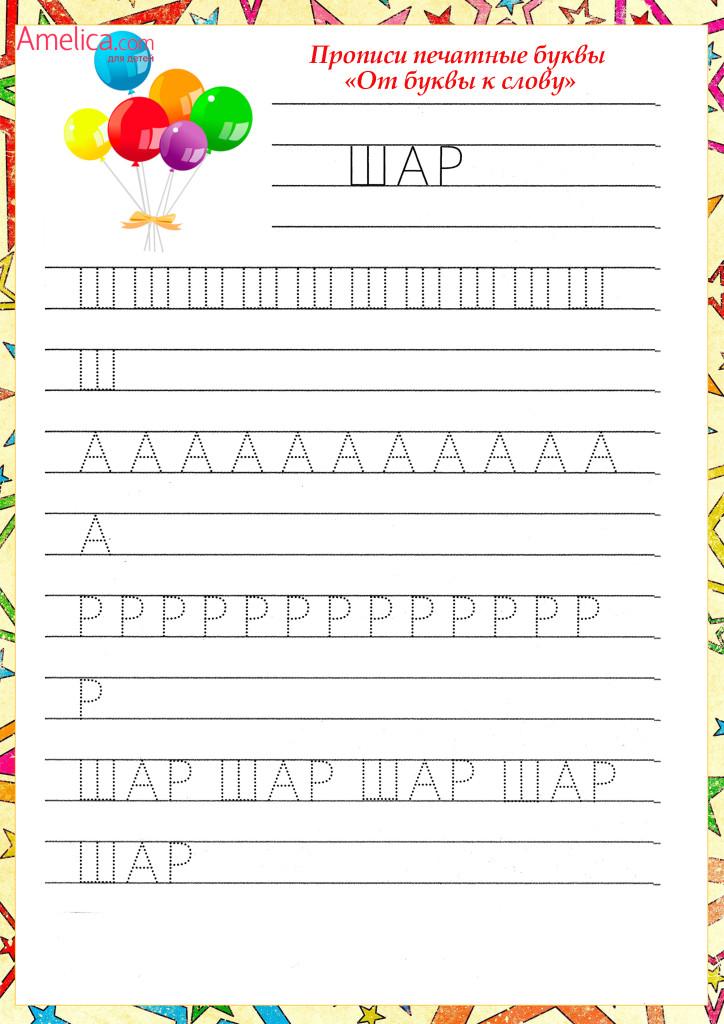 прописи для детей распечатать бесплатно