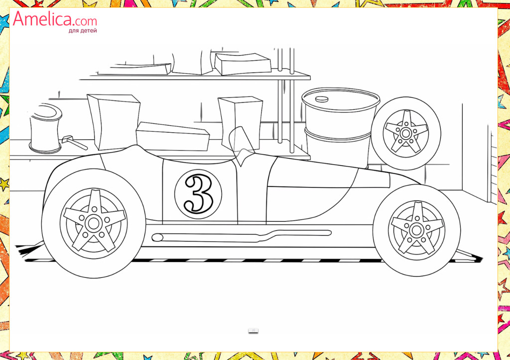 раскраски для мальчиков распечатать бесплатно гоночная машина