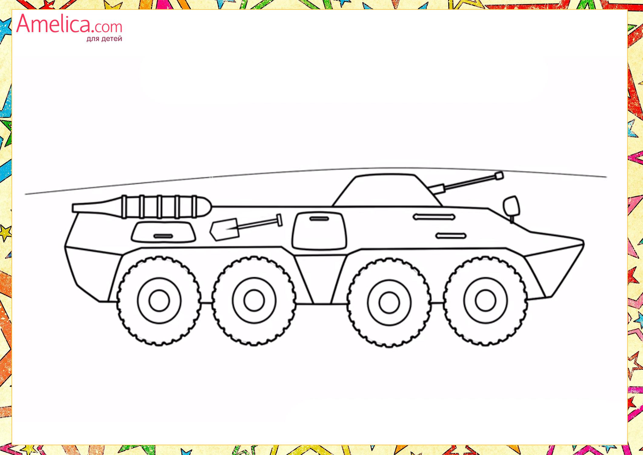 Раскраски для мальчиков военная техника распечатать бесплатно - 2