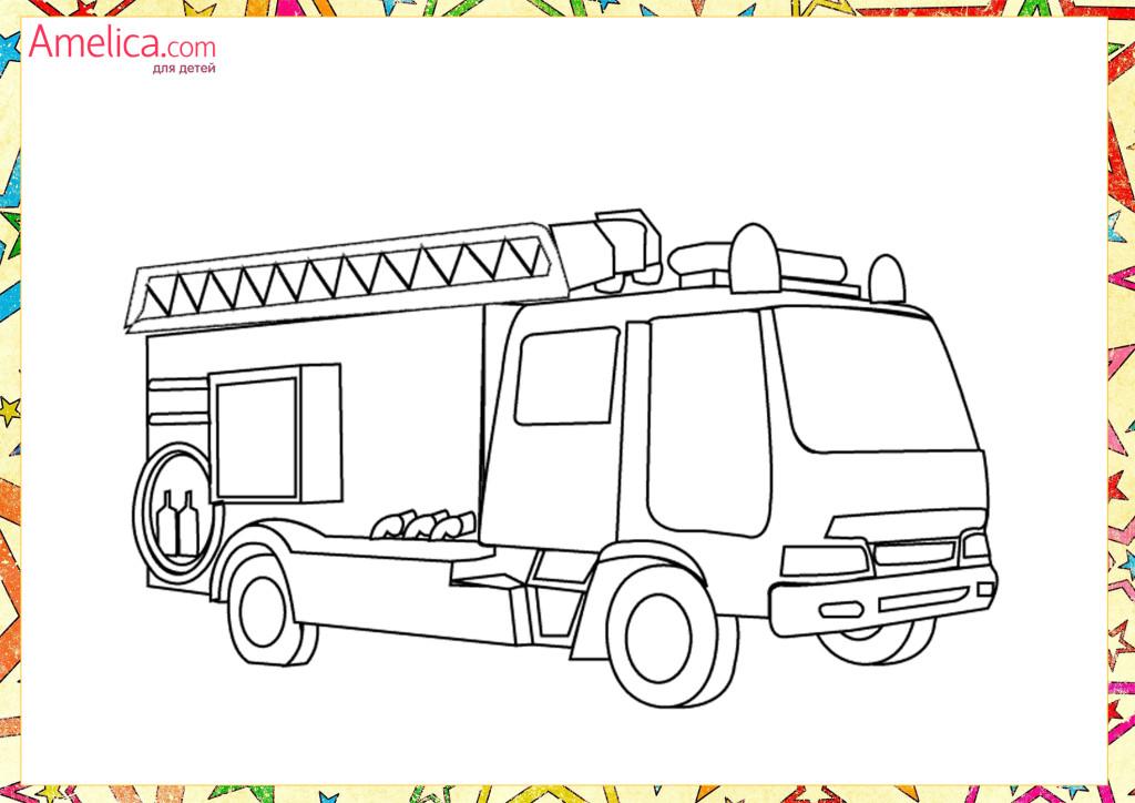 раскраски мальчикам распечатать бесплатно, спецтехника пожарная машина