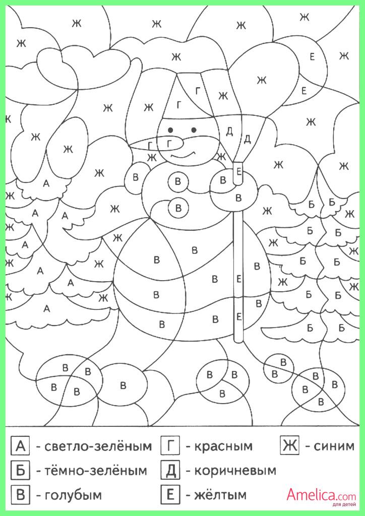 рисование по номерам. раскраска по номерам для детей скачать