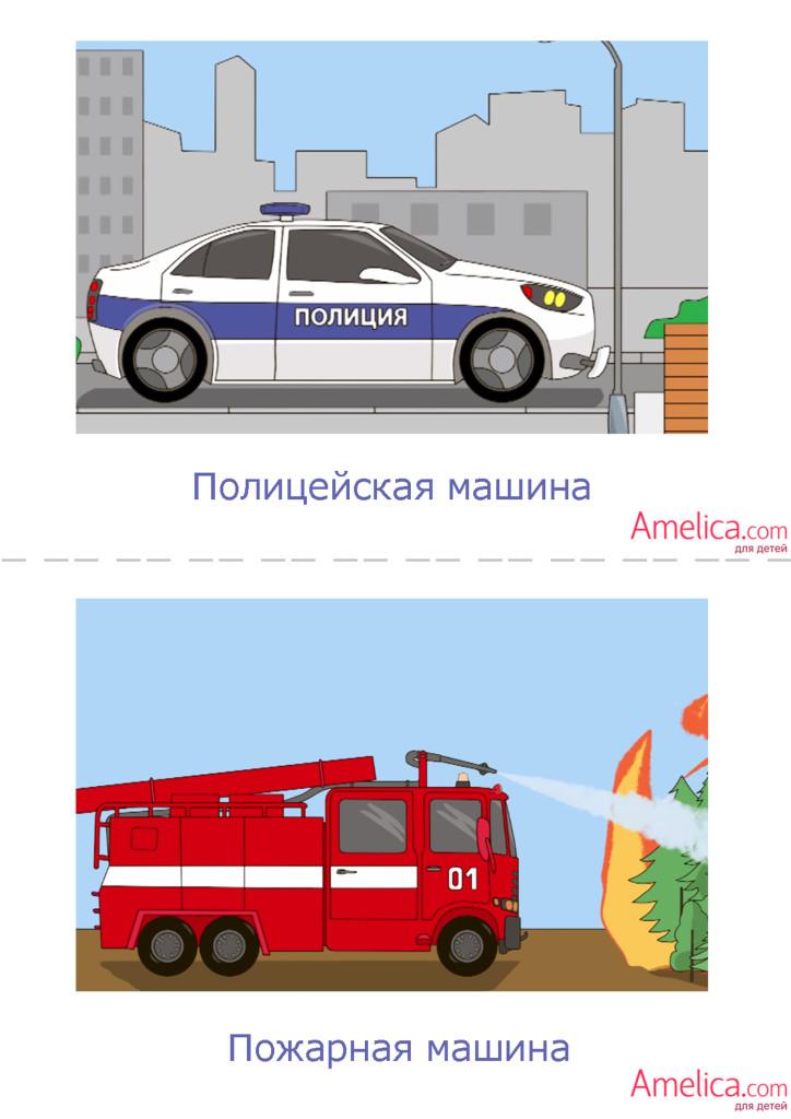 транспорт картинки для детей, виды транспорта, карточки машины скачать