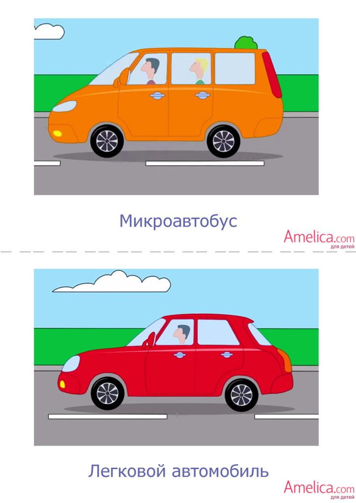 транспорт картинки для детей, виды транспорта, карточки машины распечатать