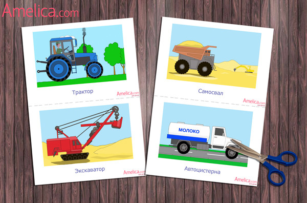 транспорт картинки, транспорт для детей, виды транспорта для детей, карточки транспорт скачать