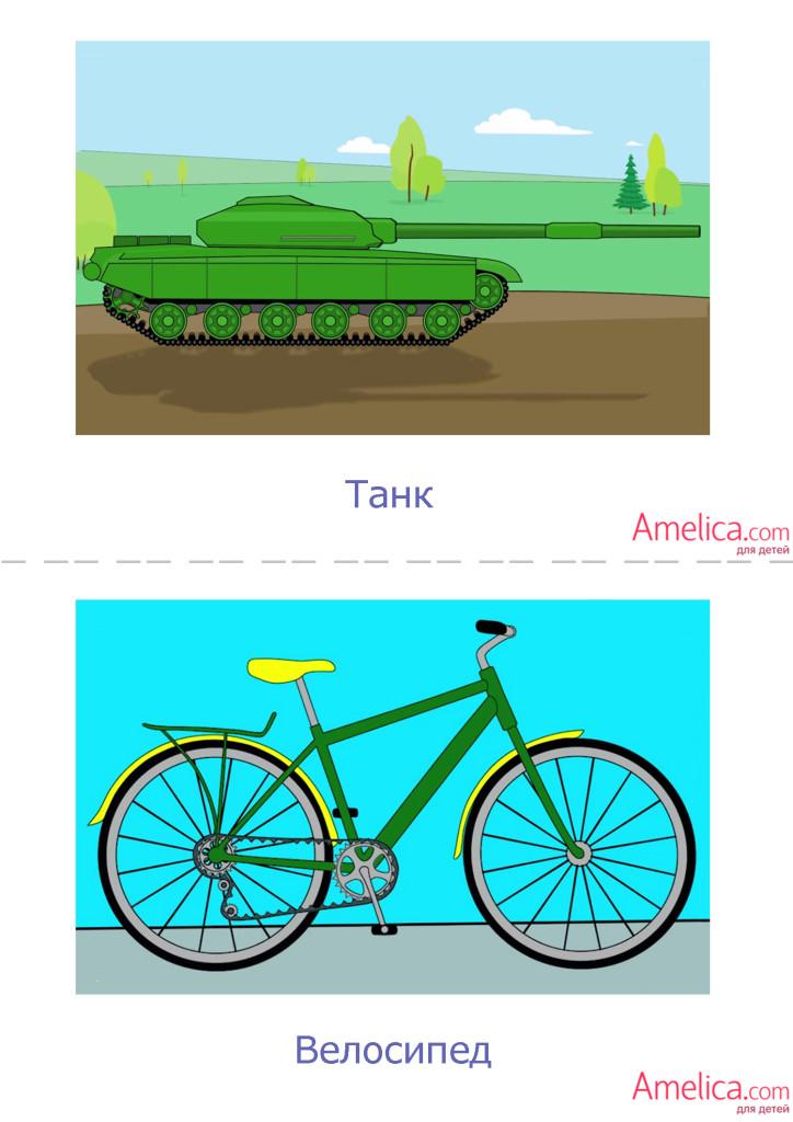 транспорт картинки скачать, виды транспорта, карточки машины