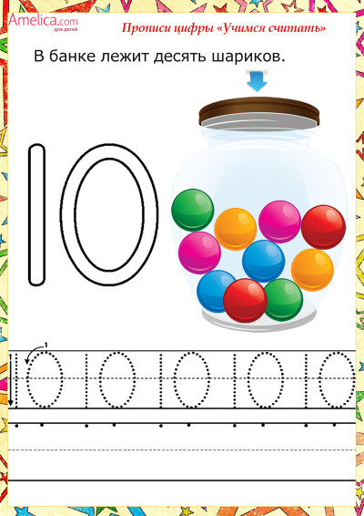 цифры прописью для детей распечатать бесплатно, прописи цифры для детей 3,4,5,6 лет