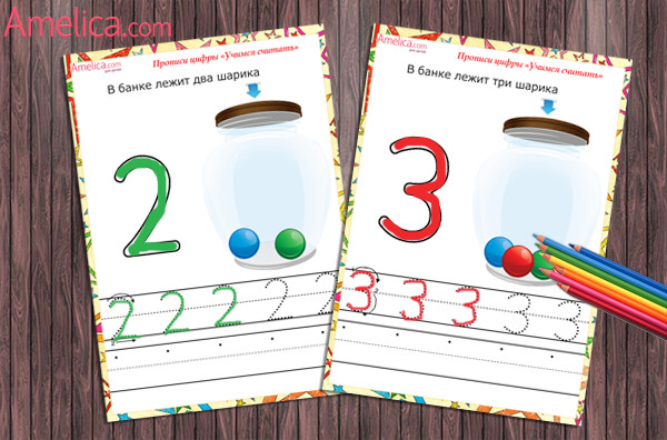 цифры прописью, цифры для детей распечатать, прописи цифры от 0 до 10