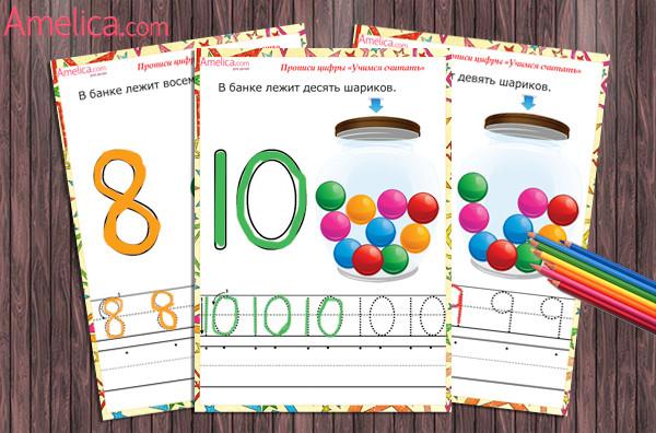 прописи цифры от 0 до 10, прописи для дошкольников, прописи распечатать бесплатно