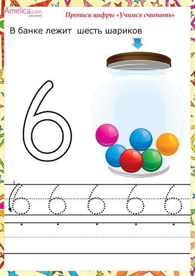 цифры прописью для детей распечатать бесплатно, прописи цифры