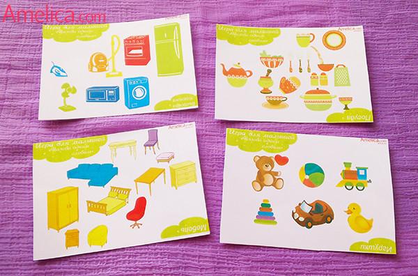 игры для детей своими руками, игра на обобщение, назови одним словом, развивающие игры для детей