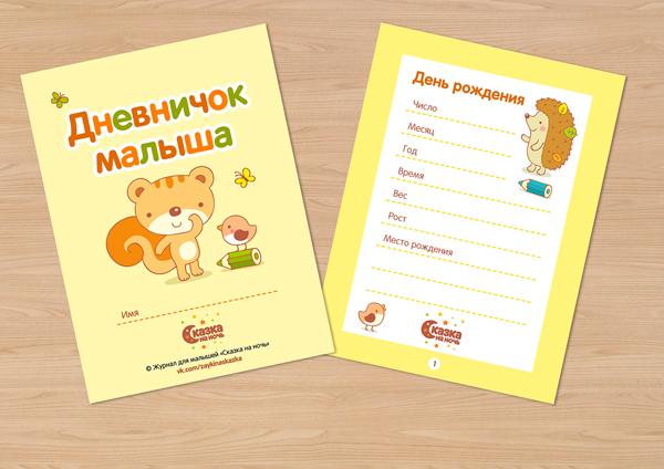 дневник развития ребенка от рождения и до года скачать бесплатно, для малыша