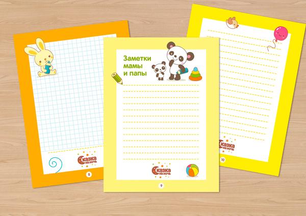 дневник развития для малыша от рожднения до года скачать бесплатно