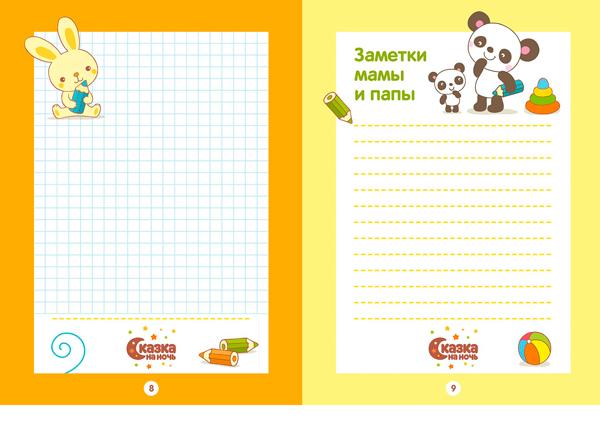 дневник развития для малыша от рожднения до года скачать бесплатно для заполнения