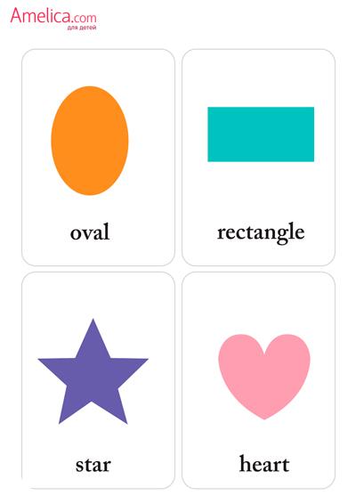геометрические фигуры на английском языке, развивающие картинки для детей скачать