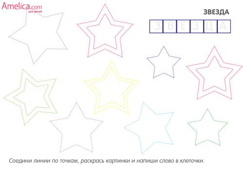 готовим руку к письму, прописи обводилки по точкам для детей 3 - 4 года