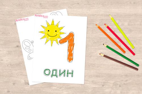 раскраски цифры от 1 до 10 распечатать для детей 3,4,5,6,7 лет