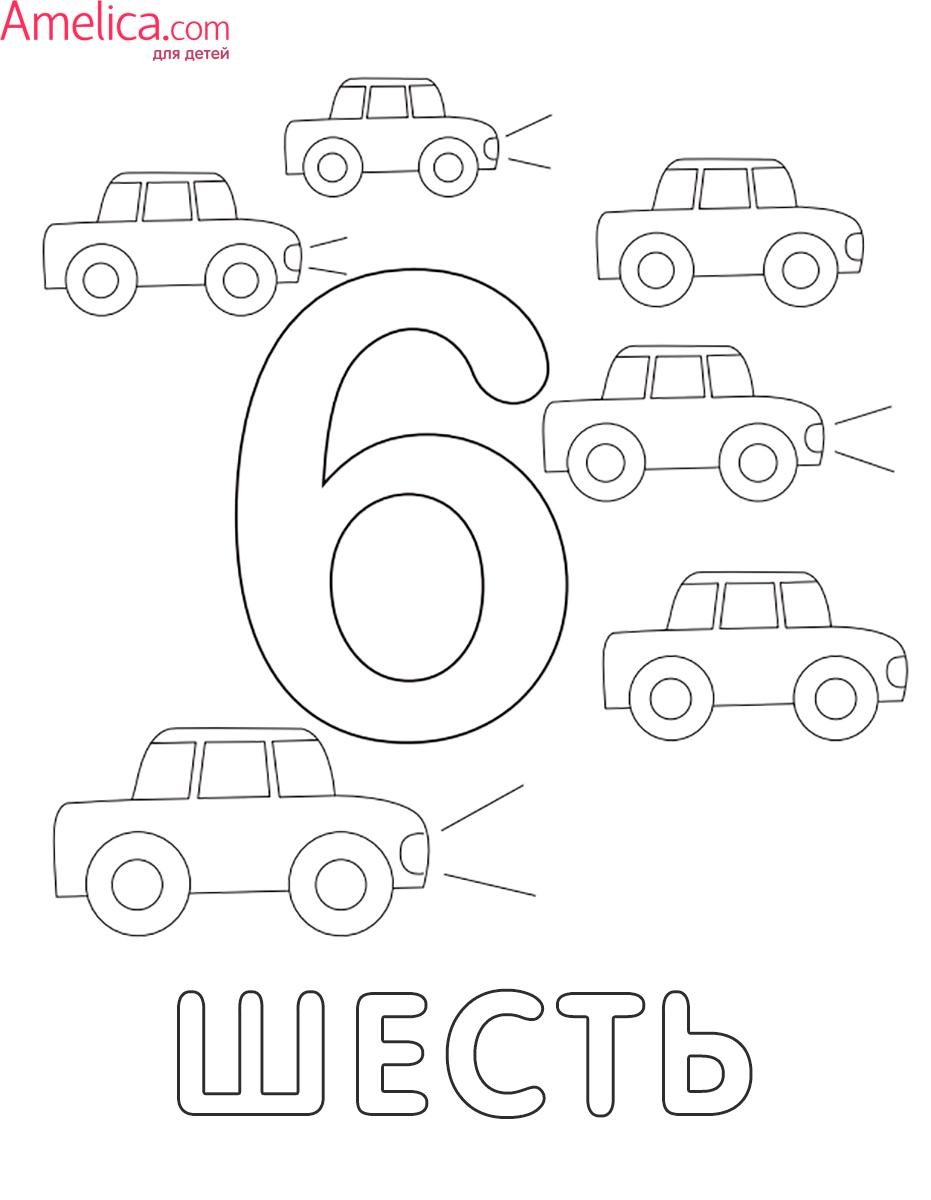Картинка раскраска цифра 1 для детей