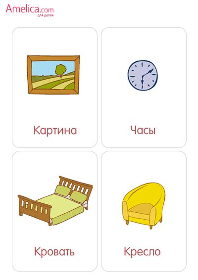 развивающие картинки детям, развивающие карточки для детей 1,2,3,4,5,6 лет скачать, картинки мебель для детей