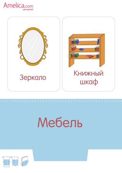 развивающие картинки для детей, развивающие карточки для детей 1,2,3,4,5,6 лет скачать, картинки мебель для детей