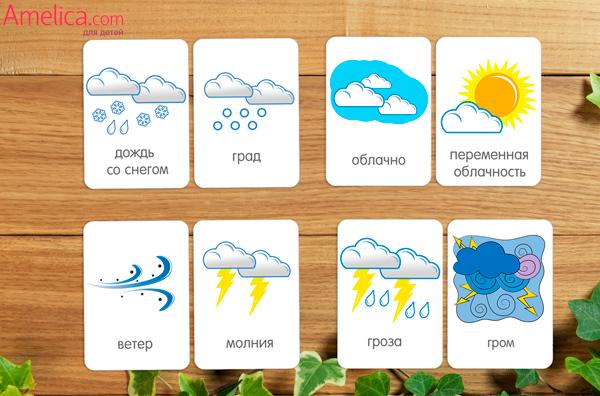 карточки для развития детей распечатать, детские картинки про погоду,