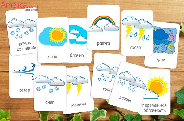 карточки с картинками погода, развивающие карточки для детей скачать