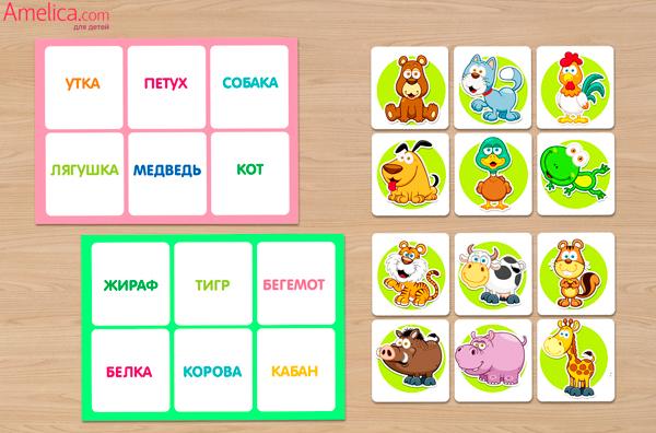 настольные игры для детей, игры для детей 2,3,4,5,6 лет скачать, игра лото бесплатно