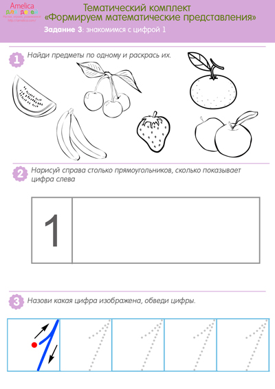 тематические занятия для детей, счет от 1 до 5 для детей 2,3,4,5 лет