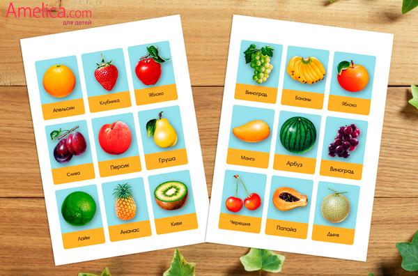 развивающие картинки для детей от 0 лет, карточки фрукты и ягоды скачать