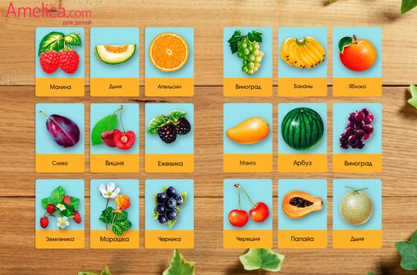 фрукты картинки для детей, развивающие картинки для детей от 0 лет