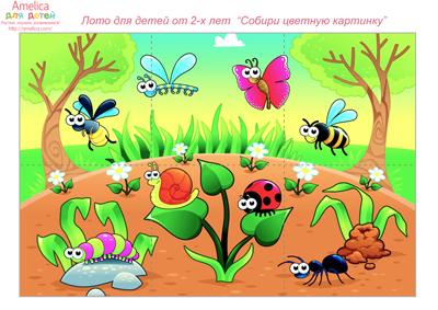 развивающие игры на внимание и память, развивающие игры для детей, игра лото для детей