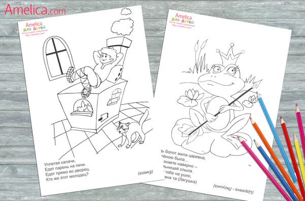 детские раскраски, раскраски бесплатно, раскраски сказки
