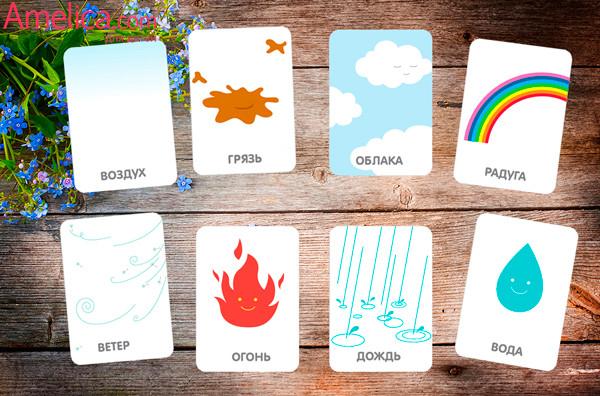 дидактические развивающие карточки для детей скачать бсплатно