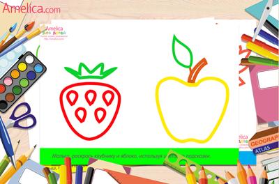 раскраски для малышей от года, раскраски овощи фрукты, раскраски цветные