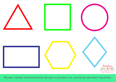скачать картинки геометрических фигур для детей
