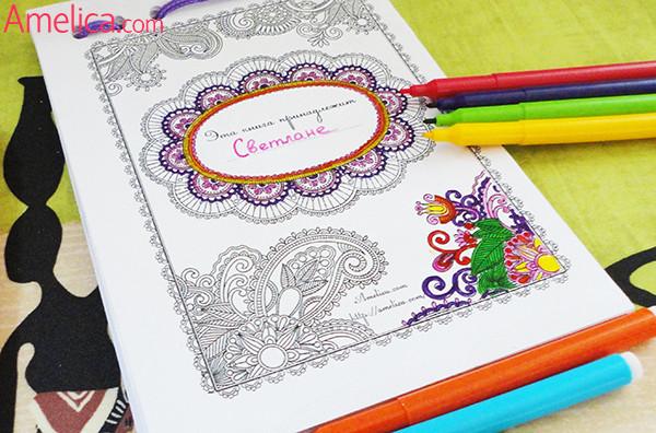 арт-терапия книга, раскраска скачать бесплатно, раскраски антистресс для взрослых