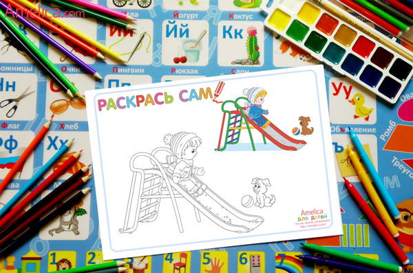 раскраски для детей, раскраски для девочек и мальчиков, раскраски для детского сада