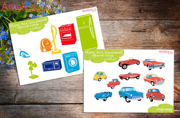 дидактическая игра детям, игры для развития речи, развивающие игры, игра на обобщение