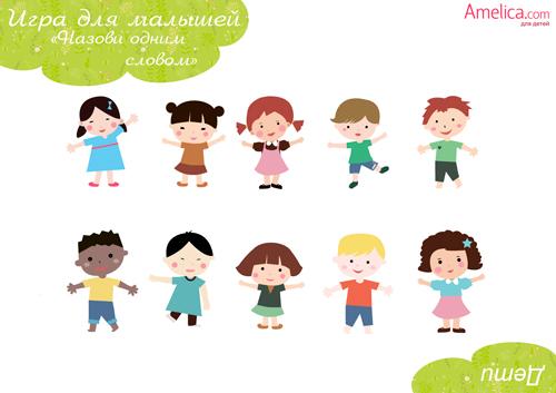 дидактические игры детям, игры для развития речи, развивающие игры