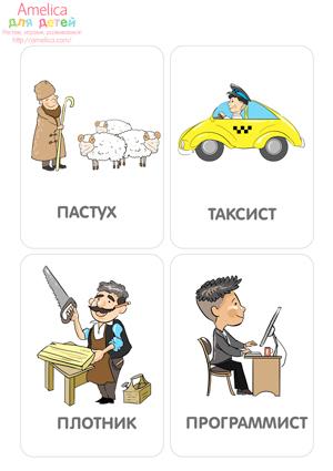 картинки профессии для детей, карточки детские профессии, изучаем профессии в детском саду