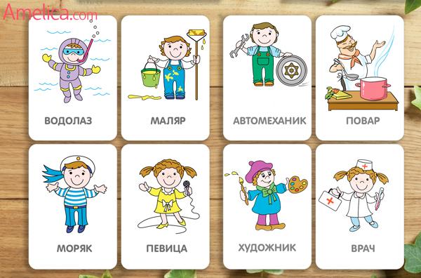 Профессии картинки для дошкольников в картинках 16