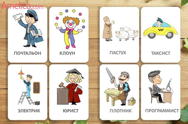картинки профессии людей фото для детей