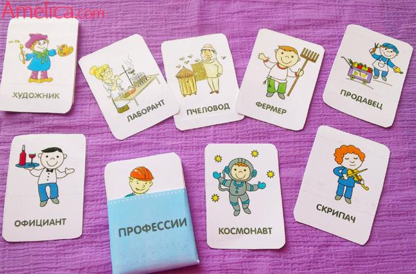 Картинки профессии в детском саду для детей - 05