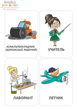 картинки профессии людей, профессии для детей, карточки детские профессии
