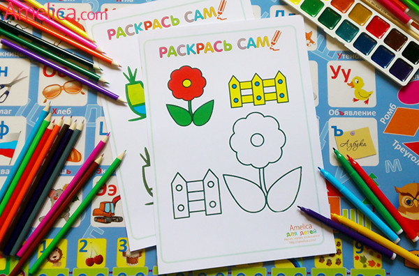 раскраски для детей, раскраски для малышей распечатать, раскраски с цветным образцом