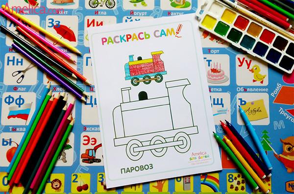 распечатать раскраски бесплатно, раскраски для детей, раскраски с цветным образцом,