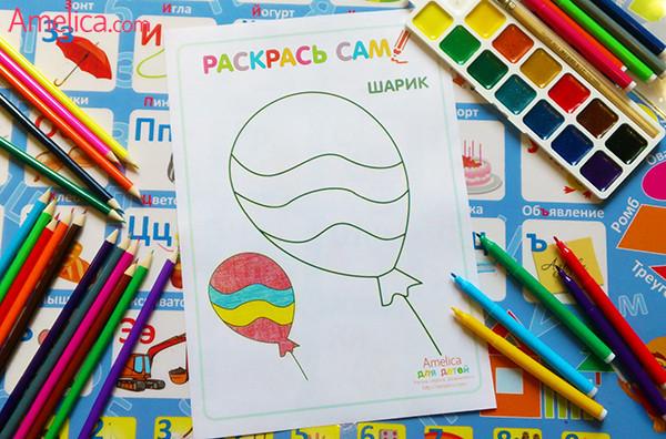 раскраски для детей, раскраски с цветным образцом, красивые раскраски для девочек, раскраски для мальчиков