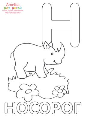 русский алфавит распечатать, алфавит распечатать для детей, раскраски буквы