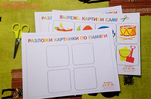 развивающие игры для детей, игры на развитие памяти, игры на развитие внимания