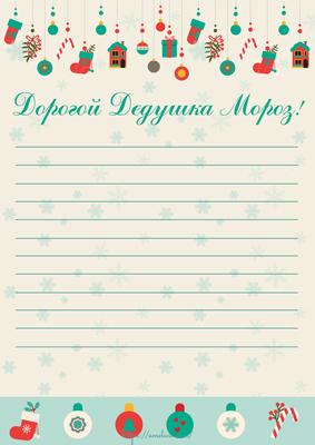 письмо деду морозу, письмо деду морозу написать, письмо деду морозу образец,