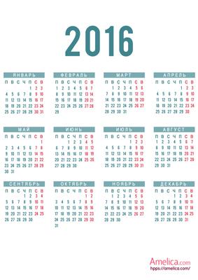 календарь на 2016 год скачать, календарь 2016 в формате А4, как сделать календарь
